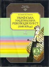 Українська національна революція XVII ст. (1648—1676 рр.) - фото обкладинки книги