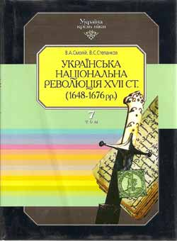 Українська національна революція XVII ст. (1648—1676 рр.) - фото книги