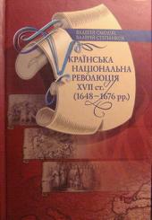 Українська національна революція XVII ст. (1648-1676 рр.) - фото обкладинки книги