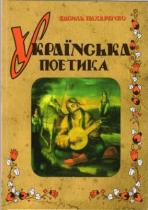 Книга Українська поетика