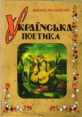 Українська поетика - фото книги