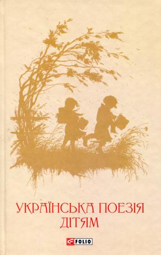 Книга Українська поезія дітям