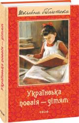 Українська поезія дітям. Збірка - фото обкладинки книги