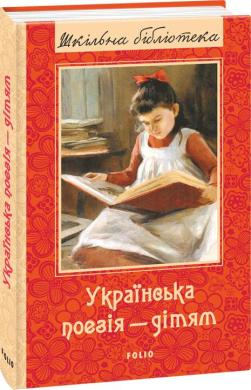 Українська поезія дітям. Збірка - фото книги