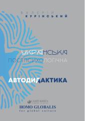 Українська постпсихологічна автодидактика - фото обкладинки книги
