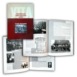 Українська Повстанська Армія. Історія нескорених - фото книги
