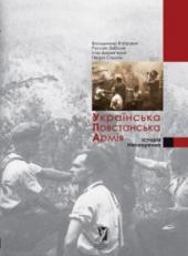 Українська Повстанська Армія. Історія Нескорених. Третє видання - фото обкладинки книги