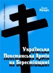 Українська Повстанська Армія на Берестійщині - фото обкладинки книги