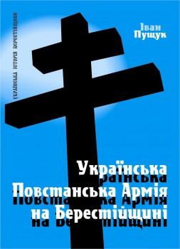 Книга Українська Повстанська Армія на Берестійщині