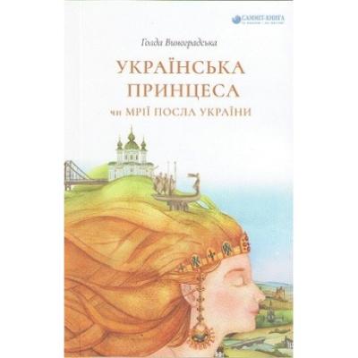 Книга Українська принцеса чи мрії посла України