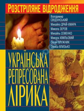 Українська репресована лірика - фото книги