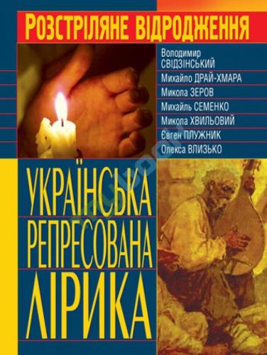 Книга Українська репресована лірика