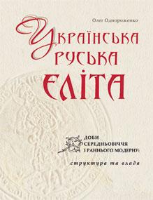 Книга Українська руська еліта доби Середньовіччя і раннього Модерну
