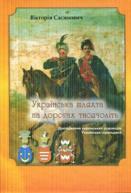 Українська шляхта на дорогах тисячоліть - фото книги