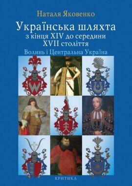 Українська шляхта з кінця XIV до середини XVII століття. Волинь і Центральна Україна - фото книги