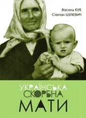 Українська скорбна мати - фото обкладинки книги