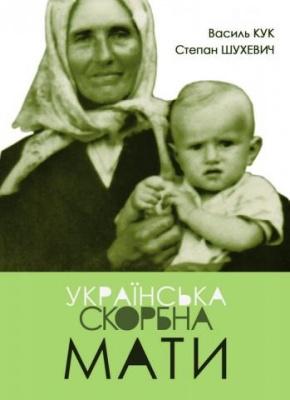 Книга Українська скорбна мати