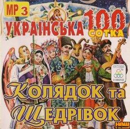 Українська сотка колядок та щедрівок. Частина 1 MP3 - фото книги