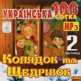Українська сотка колядок та щедрівок. Частина 2 MP3 - фото книги