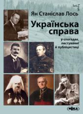 Українська справа у спогадах, листуванні й публіцистиці - фото обкладинки книги