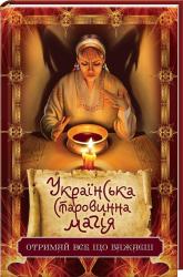 Українська старовинна магія - фото обкладинки книги