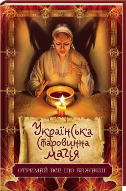 Українська старовинна магія - фото книги