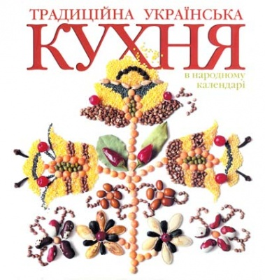 Книга Українська традиційна кухня в народному календарі