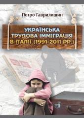Українська трудова імміграція в Італії (1991-2011рр.) - фото обкладинки книги