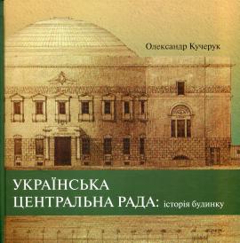 Українська Центральна Рада: історія будинку - фото книги