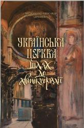 Українська Церква: шлях до автокефалії - фото обкладинки книги