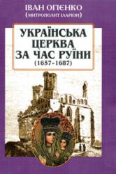 Українська церква за час Руїни (1657-1687) - фото обкладинки книги