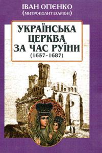 Книга Українська церква за час Руїни (1657-1687)