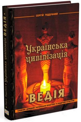 Українська цивілізація. Ведія - фото книги