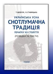 Українська усна снотлумачна традиція початку ХХ ст. (Розвідки і тексти) - фото обкладинки книги