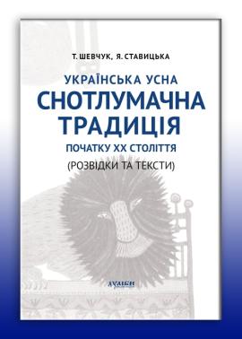 Українська усна снотлумачна традиція початку ХХ ст. (Розвідки і тексти) - фото книги