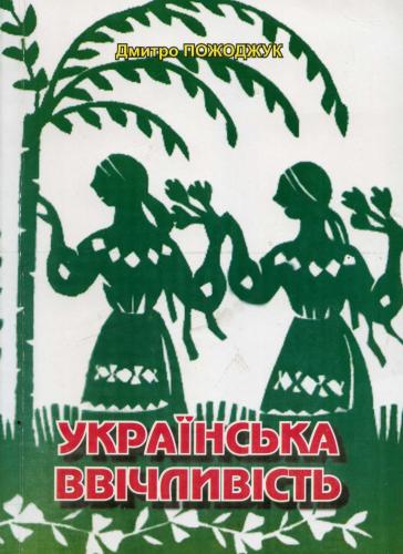 Книга Українська ввічливість