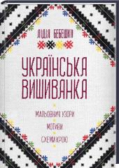 Українська вишиванка. Мальовничі узори, мотиви, схеми крою - фото обкладинки книги
