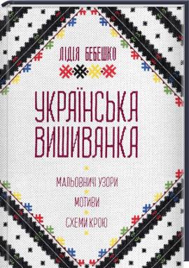 Українська вишиванка. Мальовничі узори, мотиви, схеми крою - фото книги