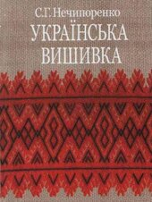 Українська вишивка - фото обкладинки книги