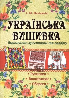 Книга Українська вишивка