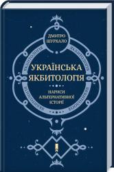 Українська Якбитологія. Нариси альтернативної історії - фото обкладинки книги