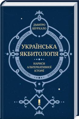 Українська Якбитологія. Нариси альтернативної історії - фото книги