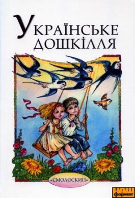 УКРАЇНСЬКЕ ДОШКІЛЛЯ - фото книги