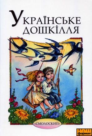Книга УКРАЇНСЬКЕ ДОШКІЛЛЯ
