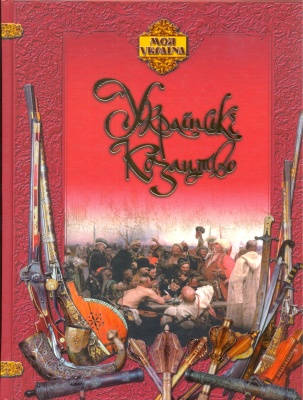 Книга Українське козацтво