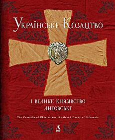 Українське козацтво і Велике князівство литовське - фото книги