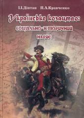 Українське козацтво: соціально-історичний нарис - фото обкладинки книги