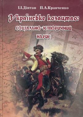Українське козацтво: соціально-історичний нарис - фото книги