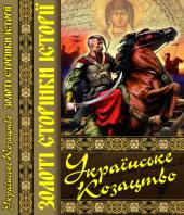 Українське козацтво. Золоті сторінки історії - фото обкладинки книги