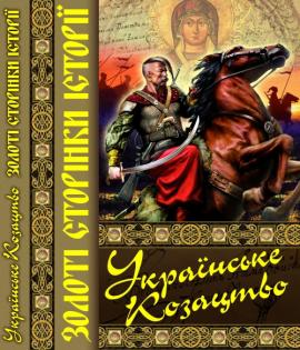 Українське козацтво. Золоті сторінки історії - фото книги